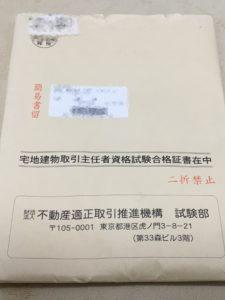 宅建士合格証書封筒