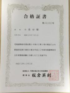 宅建士合格証書