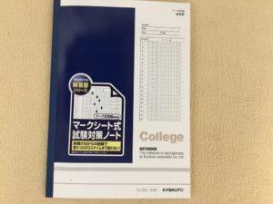 マークシート式試験対策ノート表紙