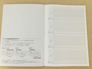 マークシート式試験対策ノート1P