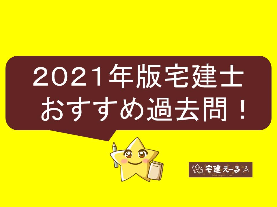 2021年おすすめの宅建過去問