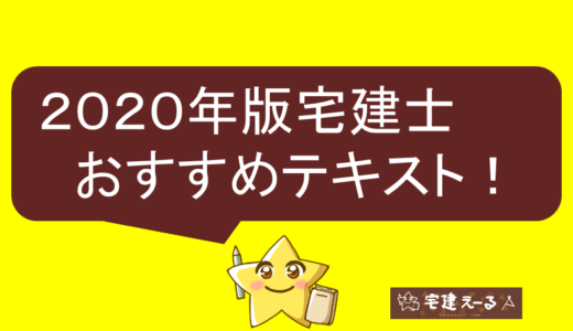 【2020年最新】おすすめの独学用宅建テキスト・参考書をランキング形式で徹底比較!