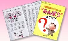 """ユーキャンテキスト """"みんぽう""""って何?"""