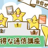 アイキャッチ画像 通信講座10社の受講料比較!