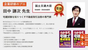 スタケン田中講師