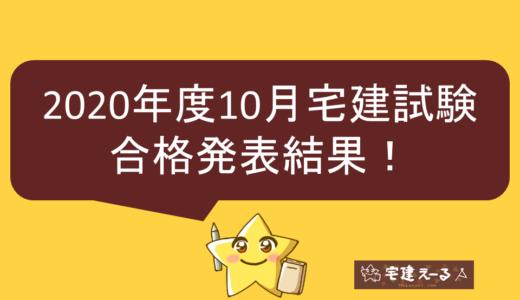 【2020年10月宅建試験】合格発表結果は合格ライン38点、合格率は17.6%!